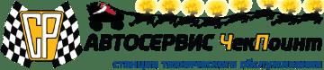 Автосервис ЧекПоинт в Приморском районе СПб